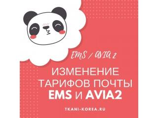 Изменение тарифов почты EMS и Avia2