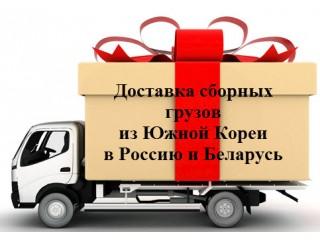 Доставка сборного груза из Кореи в Россию, Беларусь и в другие страны
